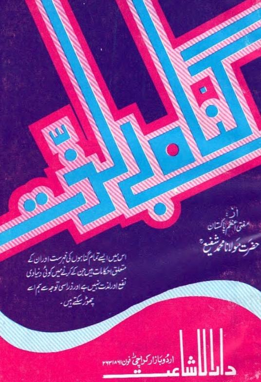 Gunah-e-Baylazzat (List of kabira and sagira gunah) | ISLAHI RESOURCES